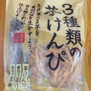 【店頭セールシリーズ】コストコの3種類の芋けんぴ