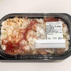 【新商品】コストコのオニオンガーリックチキン