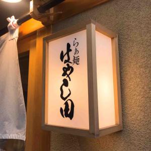 食べログ百名店!新宿三丁目の「らぁ麺はやし田」