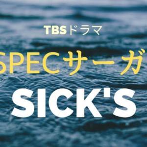 【ドラマ】SICK'SはSPEC(スペック)の続編!地上波も放送で高まるぅ!【物語冒頭の動画】