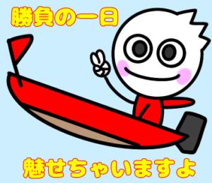 5/13レース予想(競艇)ボートレース芦屋/桐生