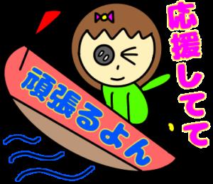 競艇予想9月19日/ボートレース/戸田/鳴門/福岡