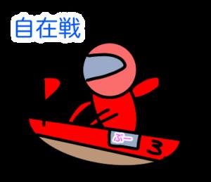 6/6レース予想(競艇)ボートレース大村/鳴門/津