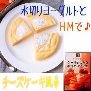 水切りヨーグルト&ホットケーキミックスでチーズケーキ風♪
