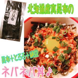 北海道産真昆布のネバネバ丼♪