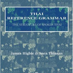 タイ語の文法を勉強したい人におすすめの教科書