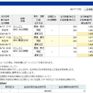 オリックスを東証で1417円で200株買い、夜間PTSで1440円で200株売りました 一日で4600円も儲けてしまいました