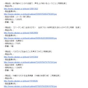 雨宮処凛さんの書籍を多く買いました。書籍類としてはかなり高額の決済 19,749円でした。