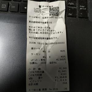 ( ゚∀゚)可能性のかっぱ寿司 食べホー R2年7月10日 及び7月17日