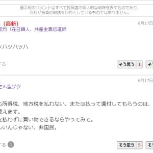 日本の政局が動く。政権選択選挙・2021(R3年)衆院選。JアノンとJ-NSCの勢力について。