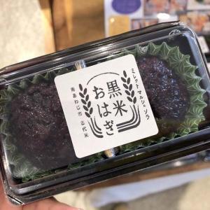 淡路島・ミレットマルシェソラの黒米おはぎを求めて。ランチもしてきたよ〜