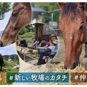 《馬好き・淡路島好きの方へ》コロナショックでピンチの観光牧場が挑戦するクラウドファンディングの応援お願いします🙇♂️