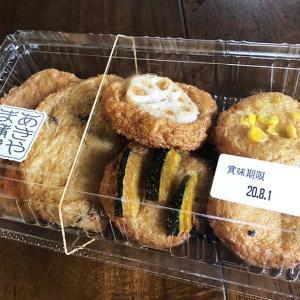 淡路島・あきやま蒲鉾は、晩酌のアテにも、お土産にもおすすめ❗️次は天然シラサ海老天が食べたい😁
