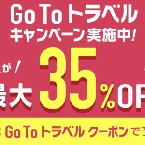 じゃらんで「Go To トラベル」がスタート❗️淡路島観光にぜひ🤗淡路島の人も使えるしね😊
