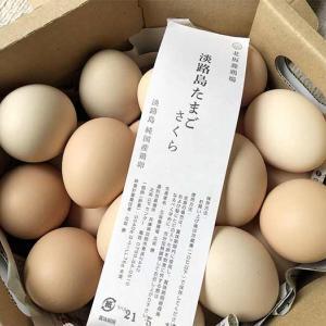 淡路島・北坂養鶏場のたまご販売が再始動❗️さっそく自動販売機で購入して、卵かけご飯😁