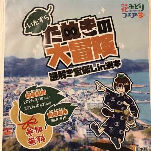 淡路島・洲本市内で、謎解き宝探し❗️家族で参加したら、めっちゃ楽しかったよ〜😆【2021.9.18-10.31】