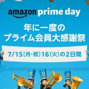 amazonプライムセール、始まったよ〜😁