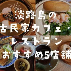 淡路島の古民家カフェ・レストランを巡る❗️おすすめ5店舗はココ😁