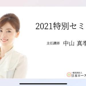 2021特別セミナー♡ローズウィンドウ