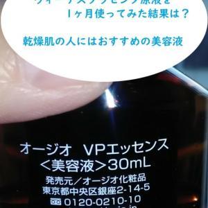 ヴィーナスプラセンタ原液を1ヶ月お試し!効果あり?効果なし?