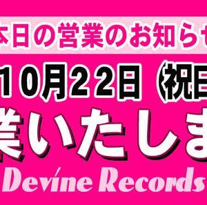 ◆本日営業していますー!店前均一レコードも…