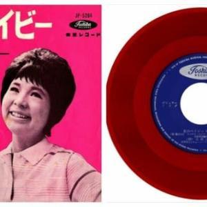 ◆弘田三枝子「私のベイビ(Be My Baby)ロネッツのカバー」赤盤 東芝 JP-5264 7インチシングルレコード