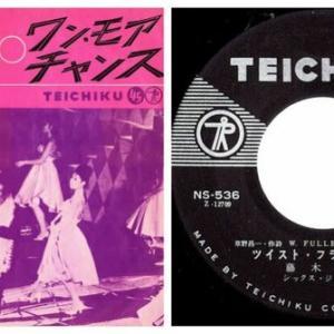 ◆藤木孝「ツイスト・フラ・ベイビー」teichiku NS-536 ¥300盤
