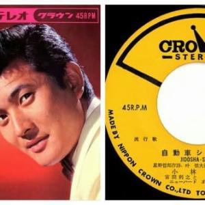 ◆小林旭「自動車ショー歌/ほらふきマドロス」Crown CW-170 1964 7インチシングルレコード