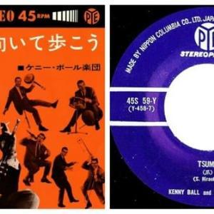 ◆ケニー・ボール楽団(Kenny Ball And His Jazzmen)「爪/上を向いて歩こう」Pye Records 45S-59-Y 7インチシングルレコード