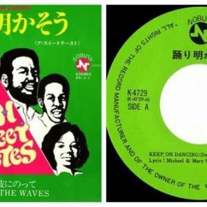 ◆ア・スイート・テースト「踊り明かそう(三味線ソウル)/愛は波にのって」延田興業 NOBUTA K-4729 1979 7インチシングルレコード