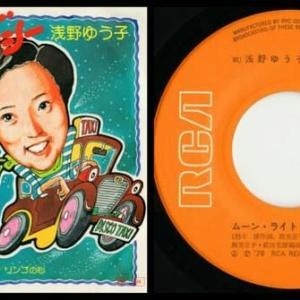 ◆浅野ゆう子「ムーンライト・タクシー 作曲:筒美京平」RCA RVS-1041 1976 7インチシングルレコード