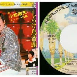 ◆小松政夫「しらけ鳥音頭」Warner Bros. Records L-181W 1977 7インチシングルレコード