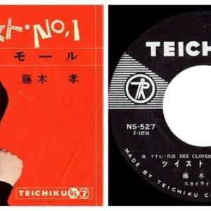 ◆藤木孝「ツイストNo.1」Teichiku NS-527 7インチシングルレコード