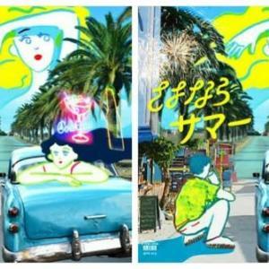 ◆12月11日発売新譜7インチ◆mogsanと野呂佳代「さよならサマー」AT HOME SOUND AHS12
