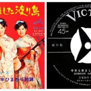 ◆ひまわり姉妹「今年も来ました渡り鳥」Victor SV-807 7インチシングルレコード