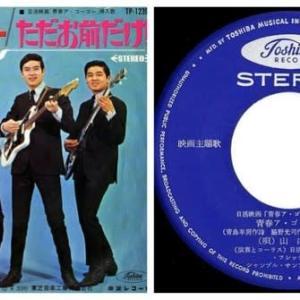 ◆山内賢/日活ヤング・アンド・フレッシュ「青春ア・ゴーゴー」東芝 TP-1239 1966 7インチシングルレコード