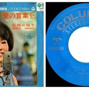 ◆弘田三枝子「恋のクンビア」Columbia JPS-12 1965 7インチシングルレコード