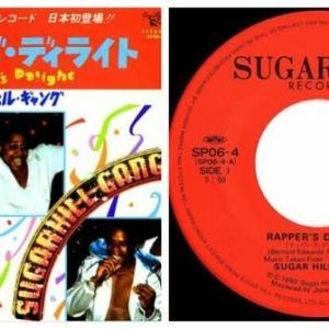 ◆シュガー・ヒル・ギャング「ラッパーズ・ディライト(RAP歌詞全掲載)」Sugar Hill Records SP06-4 1980 7インチシングルレコード