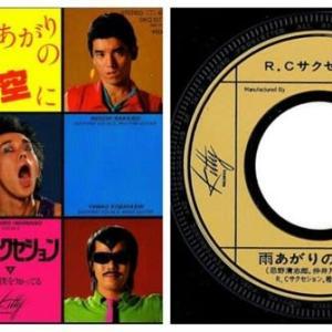 ◆RCサクセション「雨あがりの夜空に/君が僕を知ってる」Kitty Records DKQ-1077 1980 7インチシングルレコード