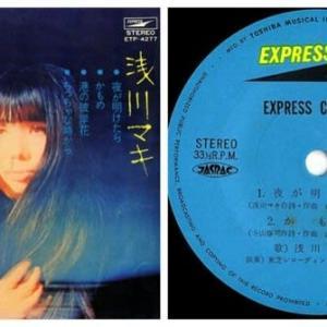 ◆浅川マキ「浅川マキ」Express ETP-4277 1971 7インチ・4曲入りコンパクトEPレコード