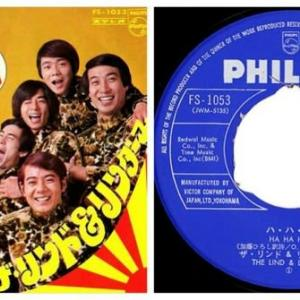 ◆ザ・リンド&リンダース「ハ・ハ・ハ/フォー・デイズ・ラブ」Philips FS-1053 7インチシングルレコード