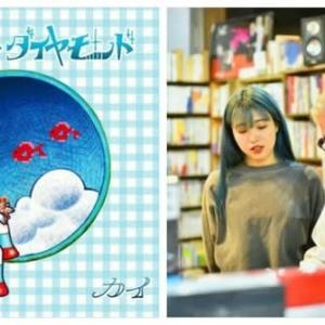◆新譜◆カイ(ex:BELLRING少女ハート)「ペーパー・ダイヤモンド/悲しいしらせ」鈴木慶一プロデューズ 7インチシングルレコード