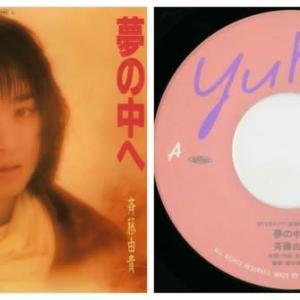 ◆斉藤由貴「夢の中へ(作詞・作曲:井上陽水/編曲:崎谷健次郎)」1989 PONY CANYON 6A-1005 7インチシングルレコード