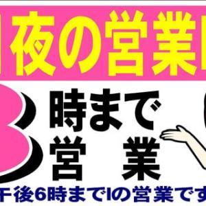 ◆本日より暖かくなりましたので平日夜は「8時」まで営業いたします…