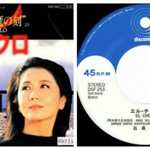 ◆石黒ケイ「エル・チェクロ」discomate DSF-253 映画「魔の刻」イメージソング 7インチシングルレコード