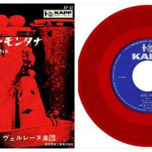 ◆ピン・ピンとアル・ヴェルレーヌ楽団「スク・スク」赤盤 東芝 Kapp KP-37 7インチシングルレコード