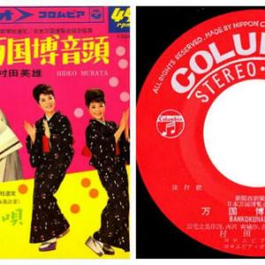 ◆村田英雄「万国博音頭」 / こまどり姉妹「なにわ盆歌」1966 Columbia SAS-728
