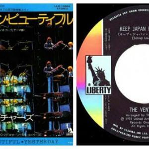 ◆The Ventures「Keep Japan Beautiful / Yesterday(ビートルズの楽曲をノーキーがアコギでプレイ)」'75大阪実況録音 東芝EMI LLR-10886