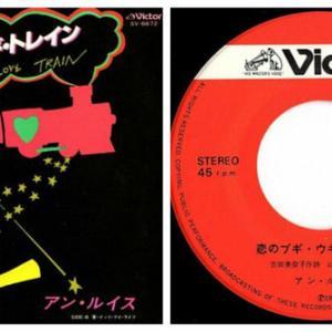 ◆アン・ルイス「恋のブギ・ウギ・トレイン / 愛・イッツ・マイ・ライフ」作詞:吉田美奈子、作曲・編曲:山下達郎 Victor SV-6672