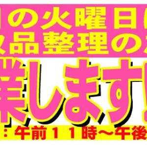 ◆明日の火曜日は「営業」しますー!